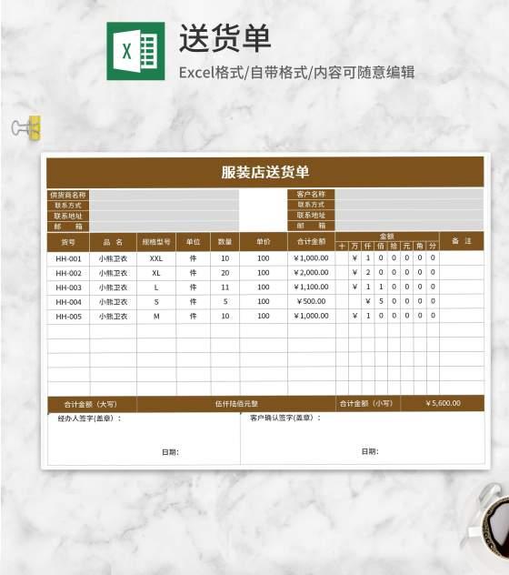 棕色服装店送货单Excel模板