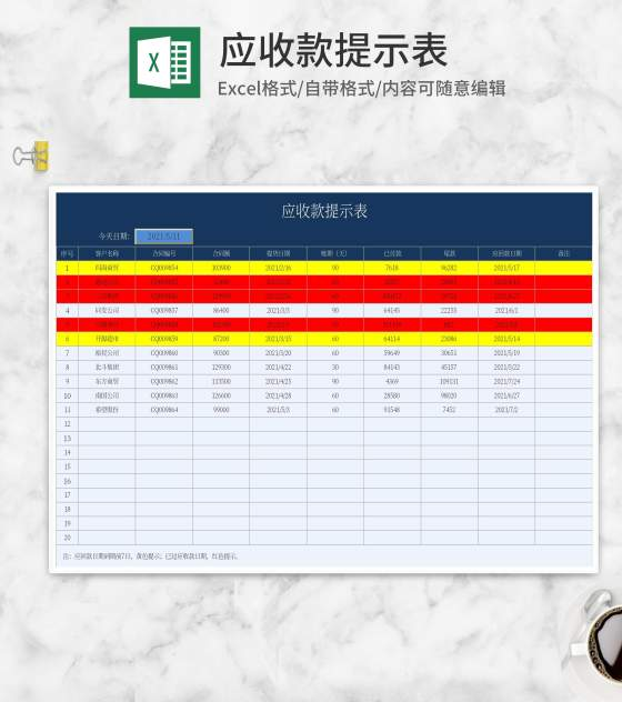 公司客户应收款提示表Excel模板