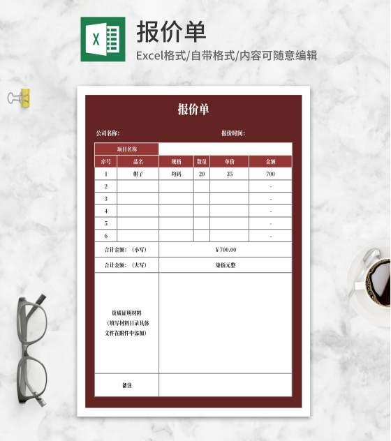 红色公司采购报价单Excel模板