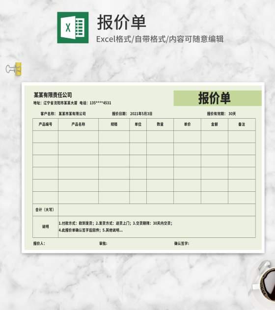 绿色公司报价单Excel模板