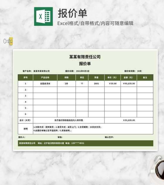 绿色公司产品报价明细Excel模板