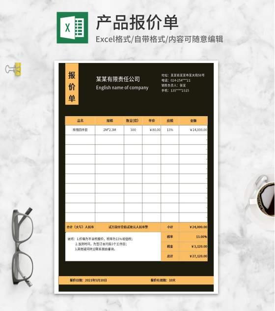 黑黄公司采购报价明细Excel模板