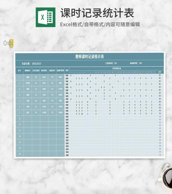 蓝色教师课时记录统计表Excel模板