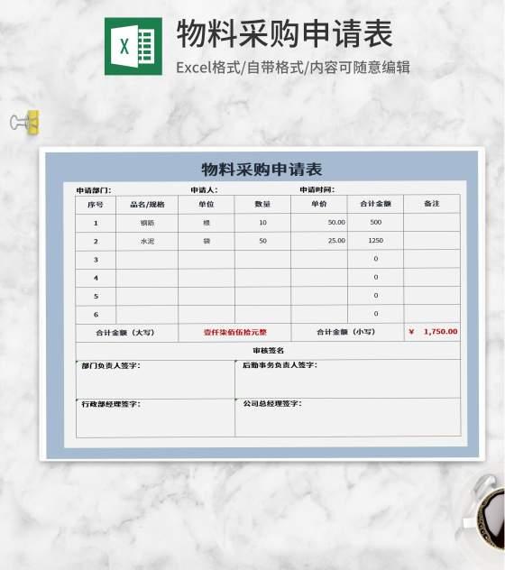 蓝色工程物料采购申请表Excel模板