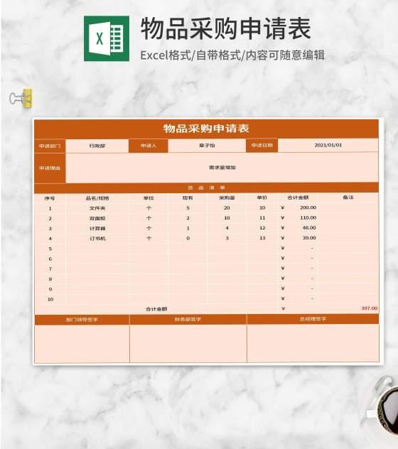 橘色物品采购申请表Excel模板