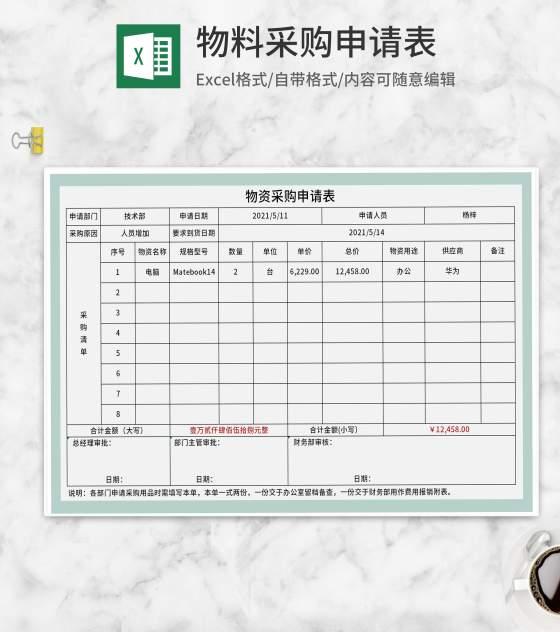 公司部门物资采购申请表Excel模板