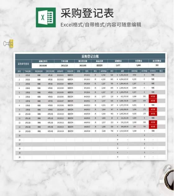 公司采购登记台账Excel模板