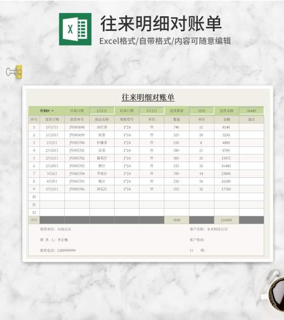 商品供应往来明细对账单Excel模板
