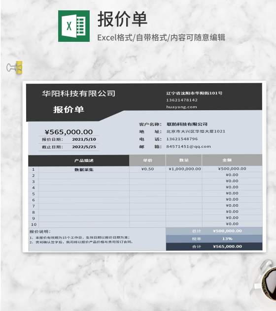 公司产品报价单Excel模板