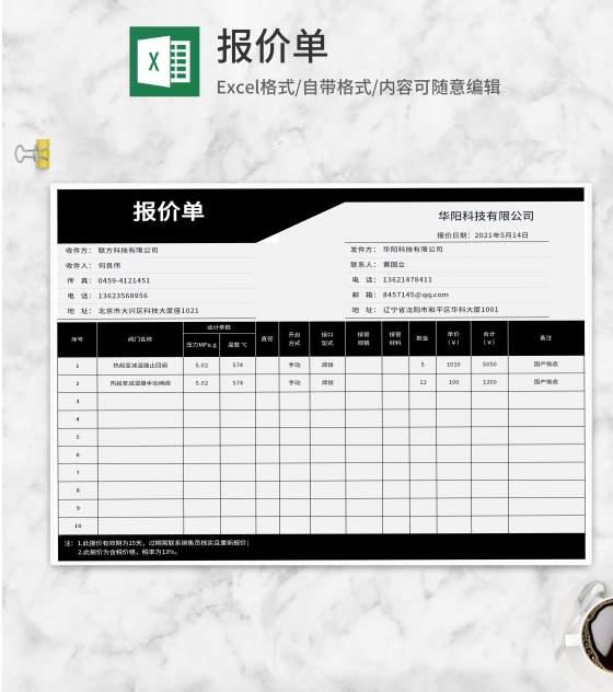 黑色阀门报价单Excel模板