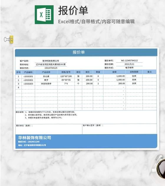 蓝色办公用品报价单Excel模板