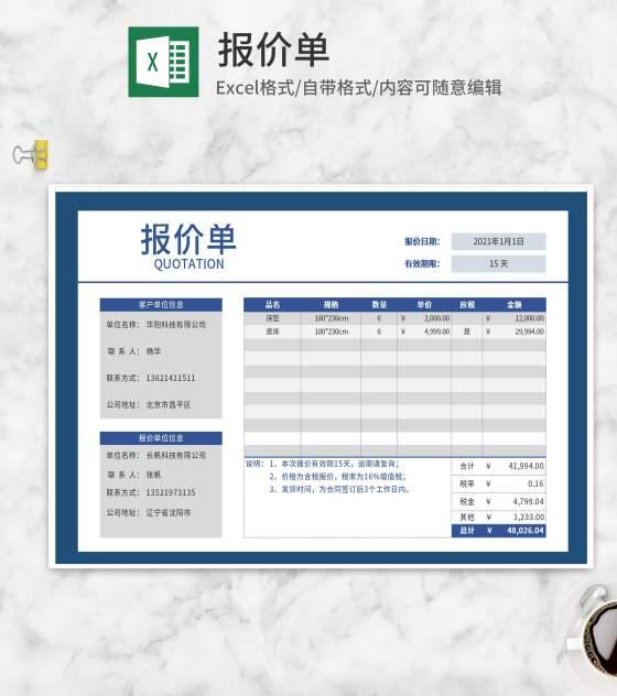 蓝色家居床品报价单Excel模板