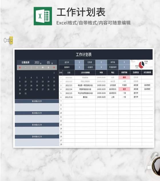 深蓝工作日历计划表Excel模板