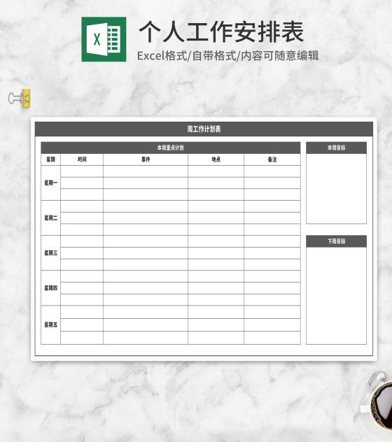 灰色个人周工作计划表Excel模板