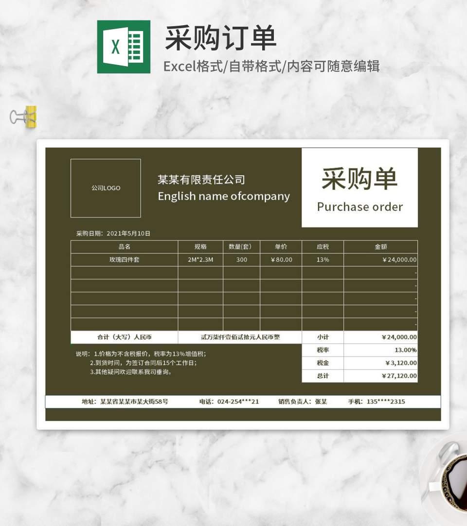 深绿公司家居床品采购订单Excel模板