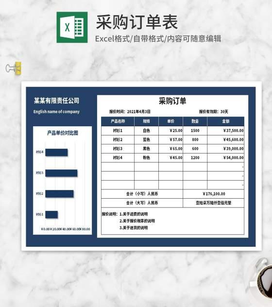 深蓝服装公司采购订单报价Excel模板