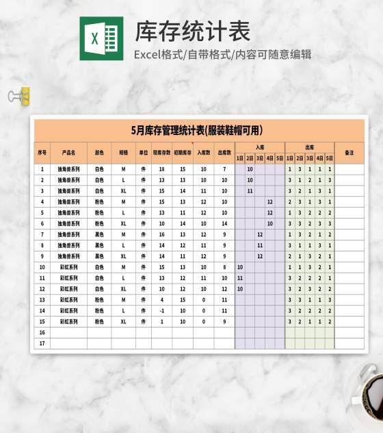 黄色月度库存管理统计表Excel模板