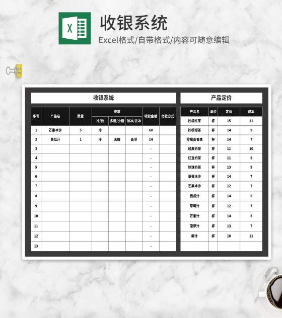 深色饮品店收银系统Excel模板