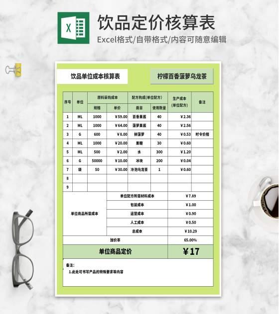 绿色饮品单位成本核算表Excel模板