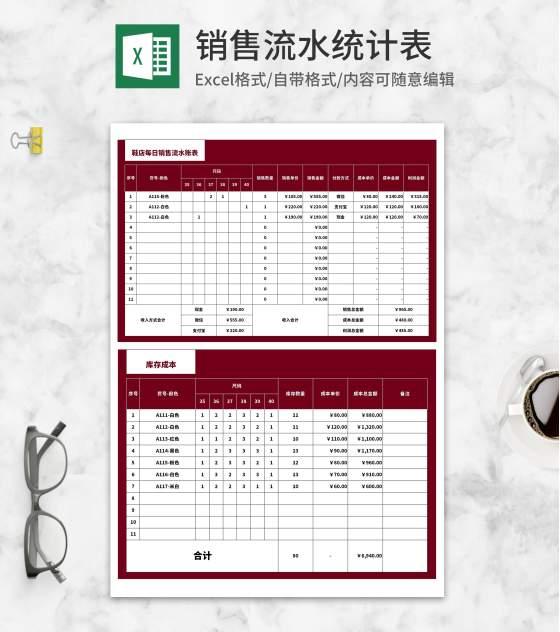 红色鞋店每日销售流水账表Excel模板