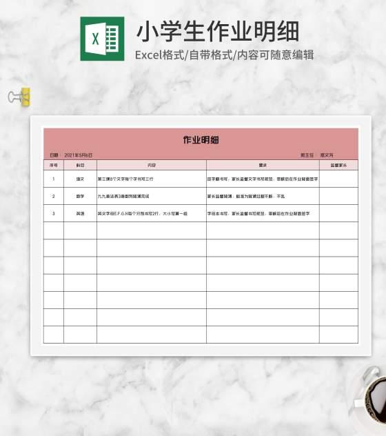 粉色小学生作业明细表Excel模板