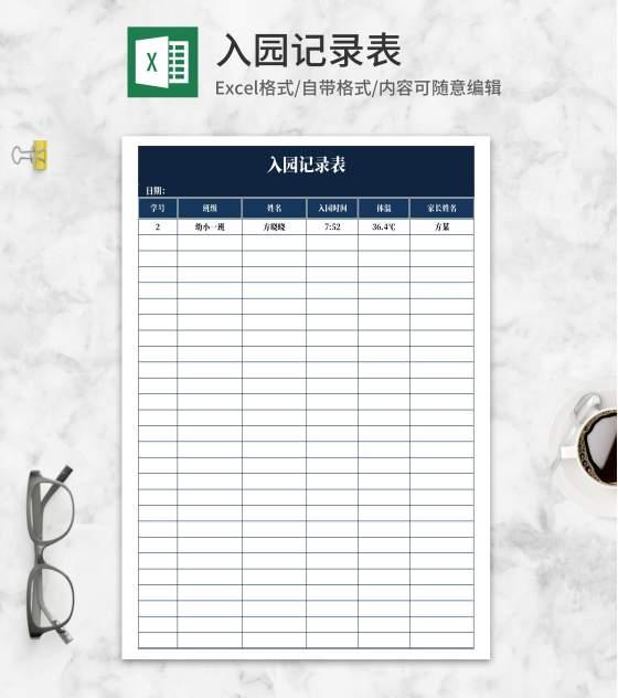 深蓝入园记录表Excel模板