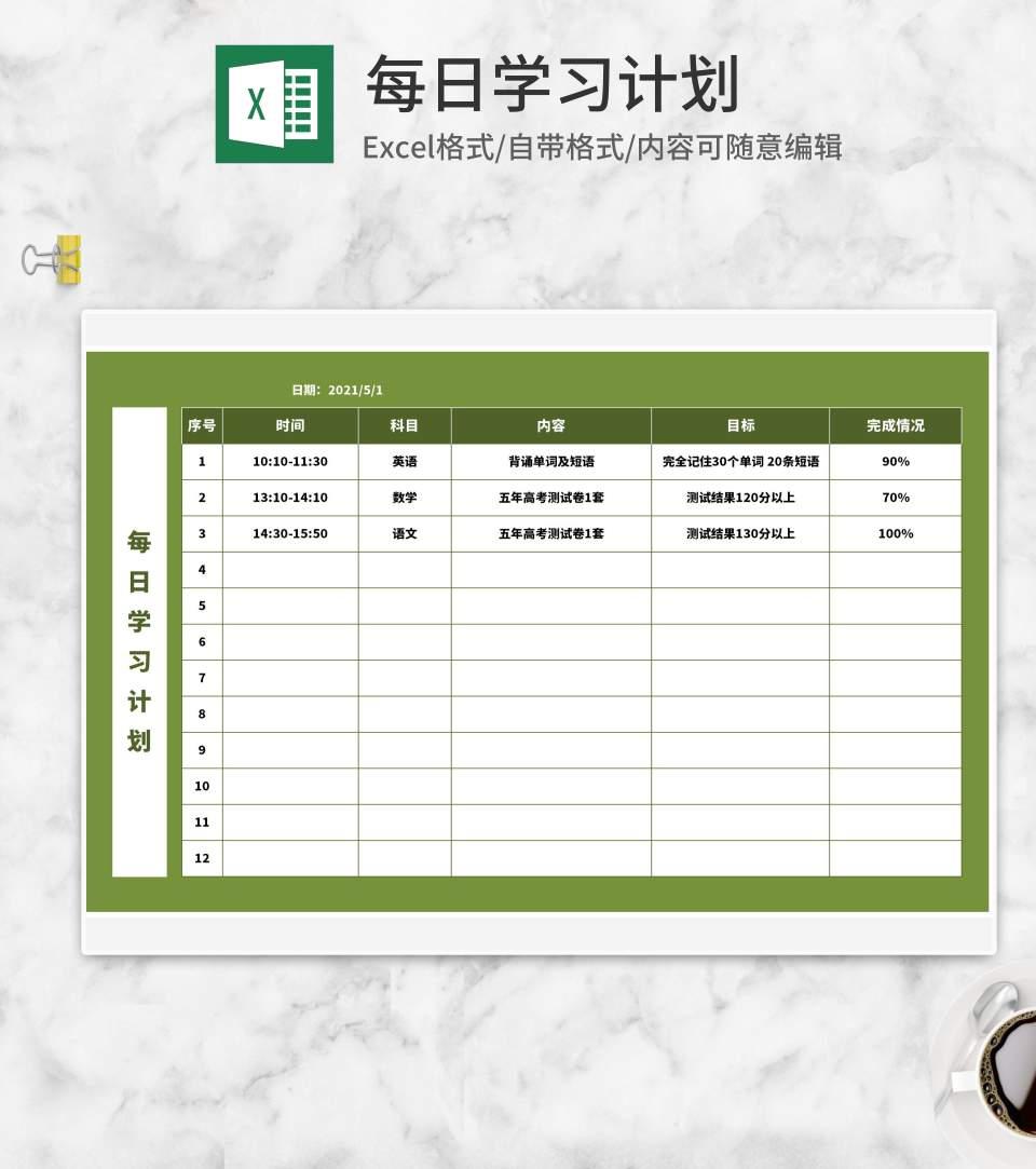 绿色每日学习计划Excel模板