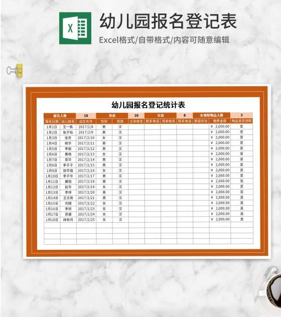 橘色幼儿园报名登记统计表Excel模板