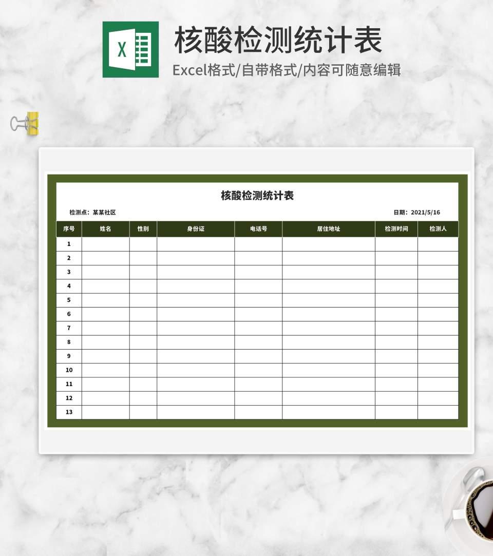 绿色核酸检测统计表Excel模板