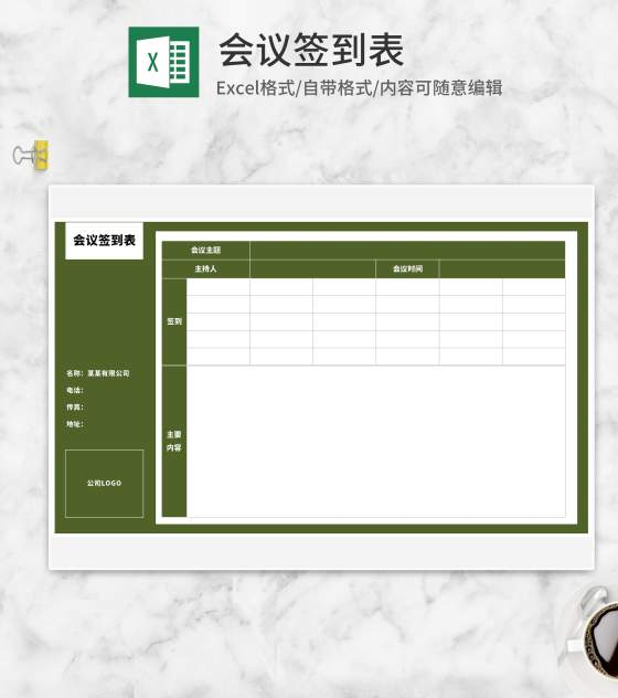 绿色会议签到表Excel模板