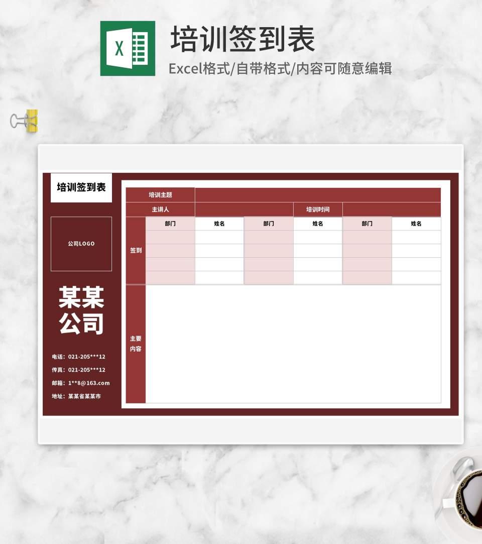 红色公司培训签到表Excel模板