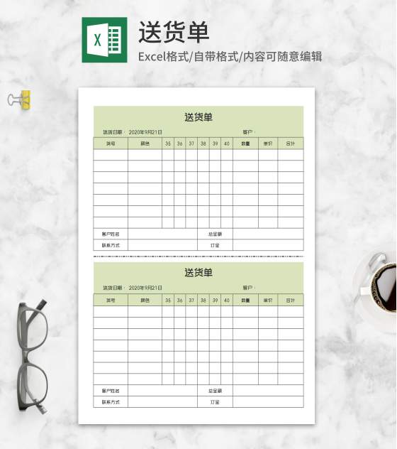 绿色鞋店送货单Excel模板