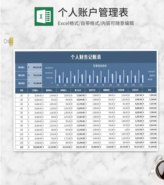 蓝色年度个人财务记账表Excel模板
