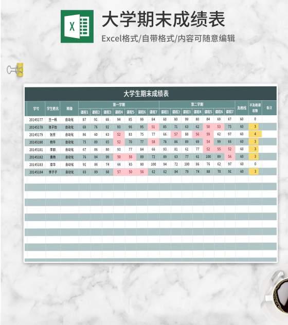 绿色大学生期末成绩表Excel模板
