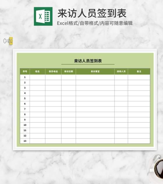 绿色来访人员登记签到表Excel模板