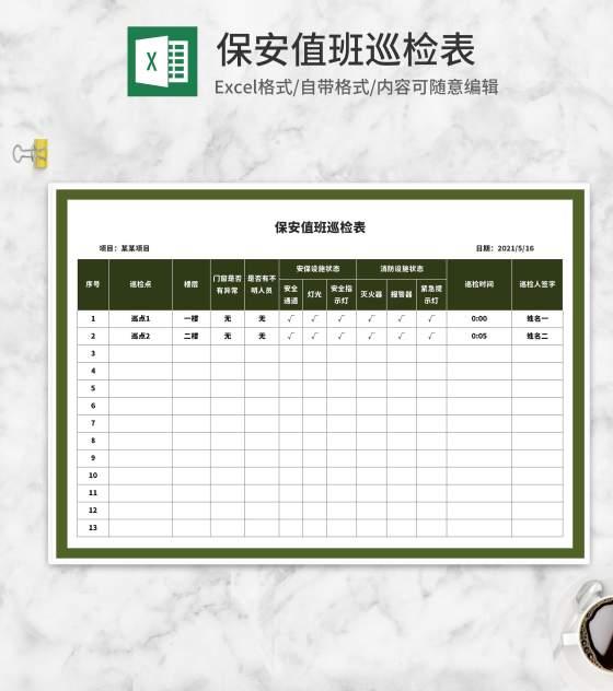 绿色保安值班巡检表Excel模板