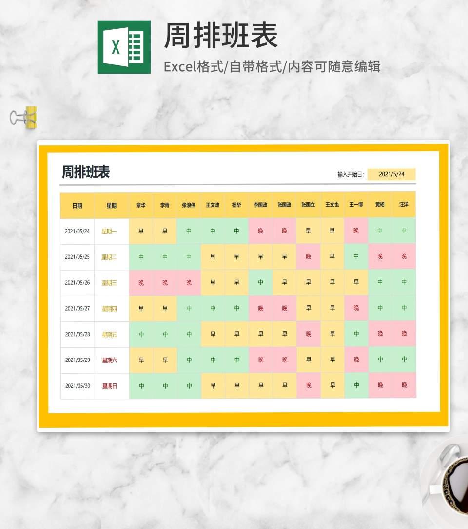 黄色周排班表Excel模板