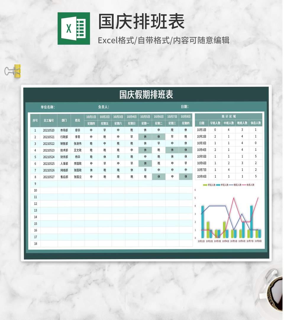 绿色公司国庆假期排班表Excel模板
