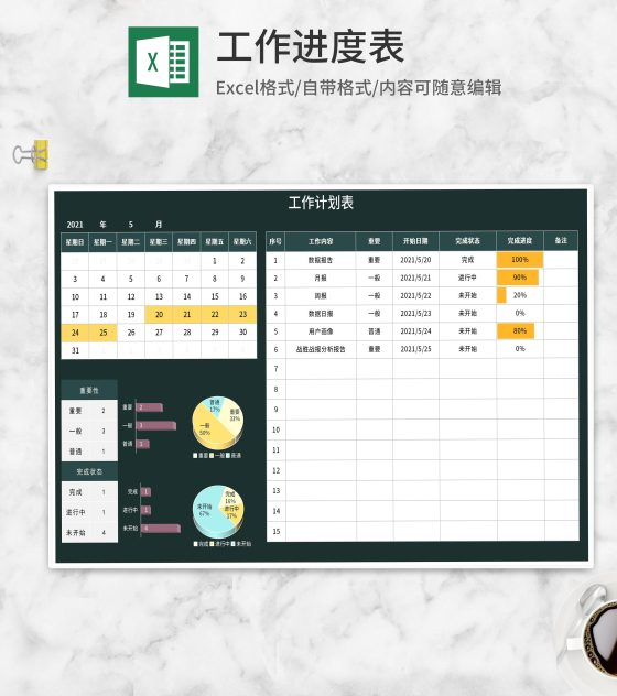 深绿个人工作学习进度表Excel模板
