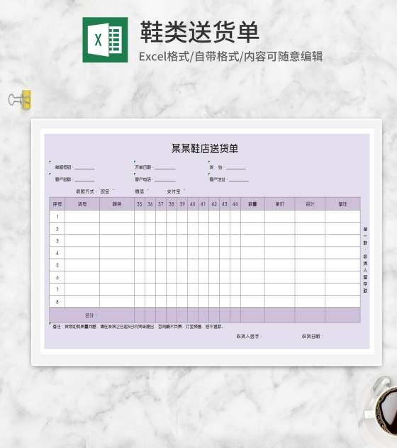 紫色鞋店送货单Excel模板