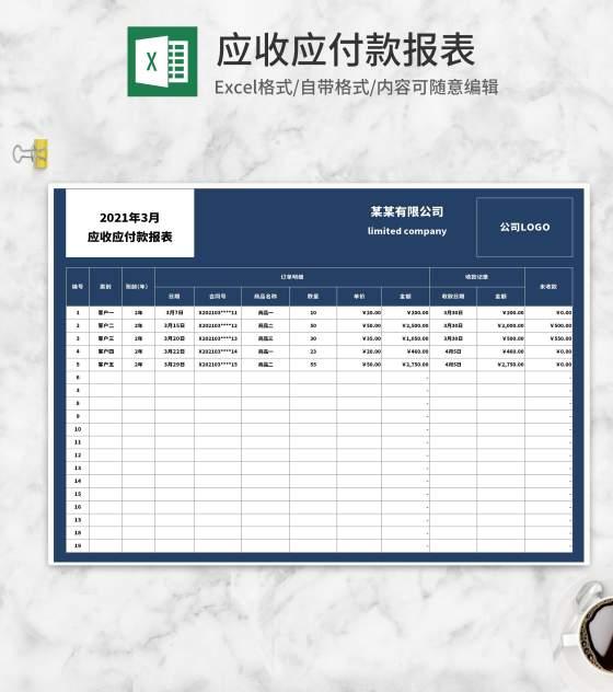 蓝色月度公司应收应付款报表Excel模板