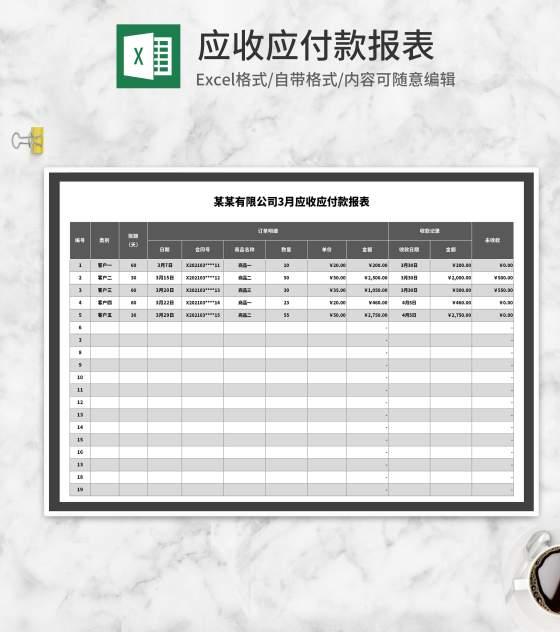 灰色公司月度应收应付款报表Excel模板