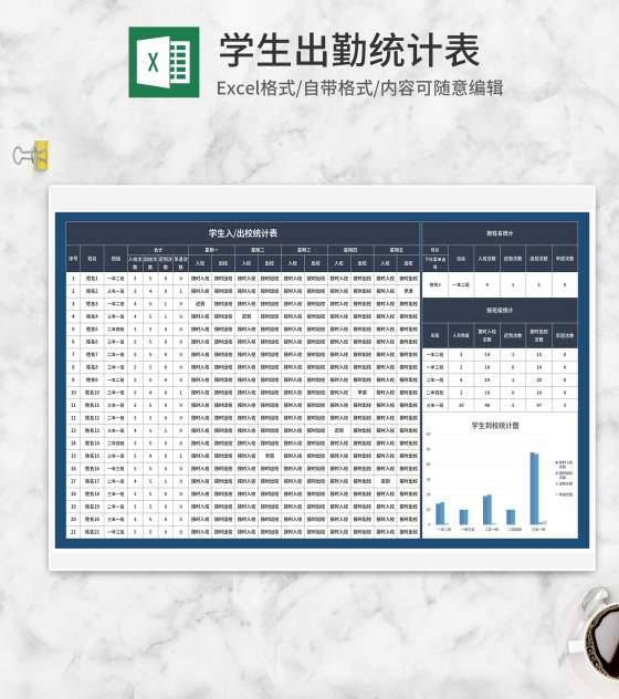 蓝色学生出入校统计表Excel模板