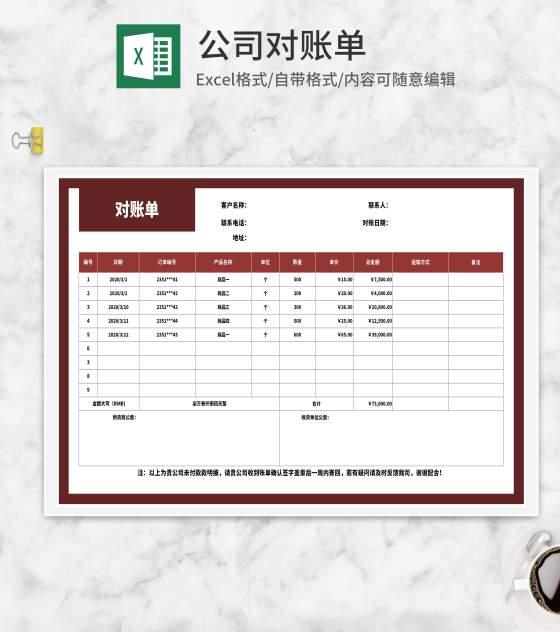 红色公司商品订单对账单Excel模板