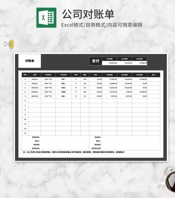 灰色商品订单对账单Excel模板