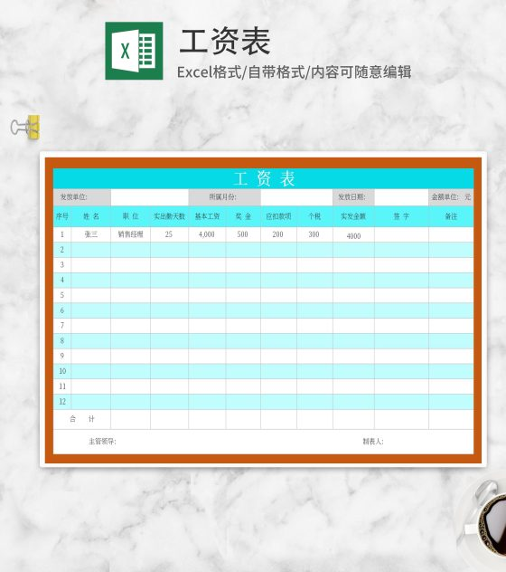 工资表Excel模板