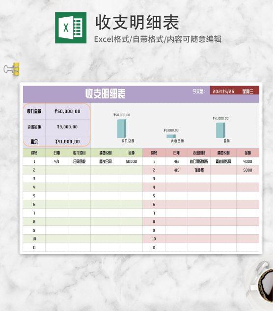 公司财务收支表Excel模板