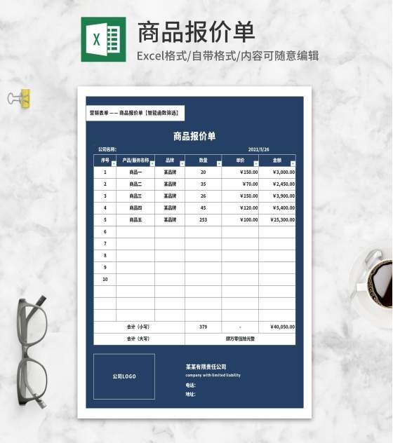 深蓝公司商品报价单Excel模板