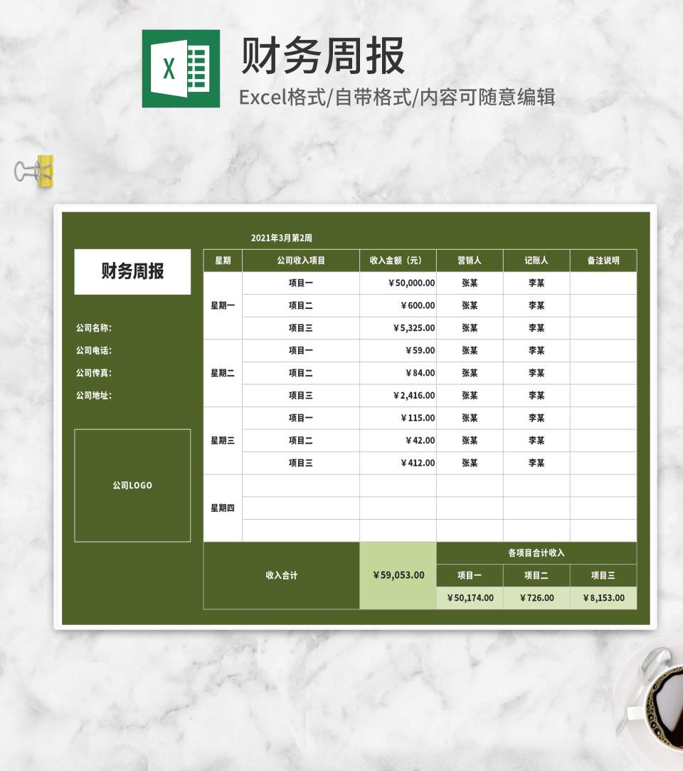 绿色公司项目收入明细周报Excel模板