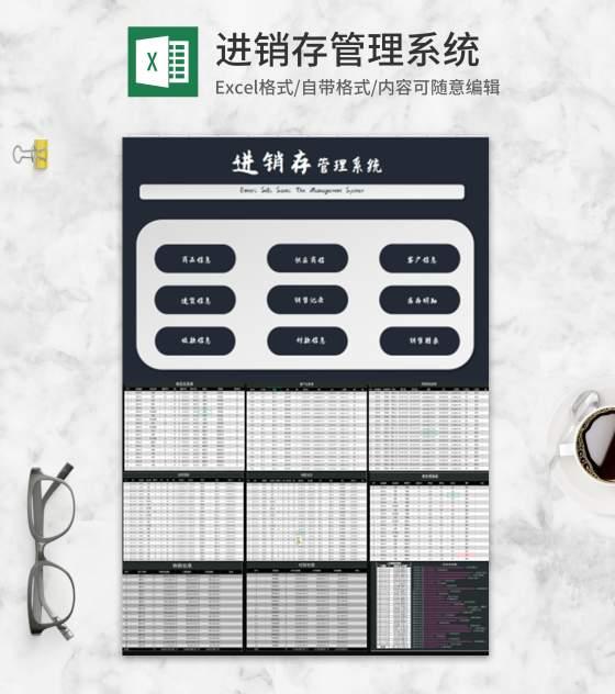 深蓝进销存管理Excel模板